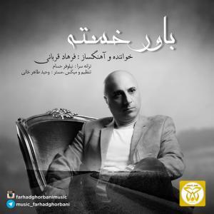 Farhad Ghorbani – Bavare Khasteh