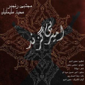 Mojtaba Ranjbar – Amire Bigazand (Ft Saeid Soleymanian)