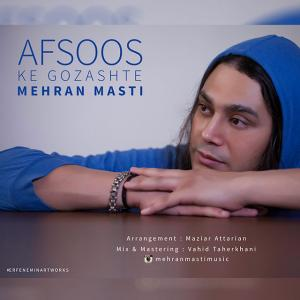 Mehran Masti – Afsoos Ke Gozashte (New Version)