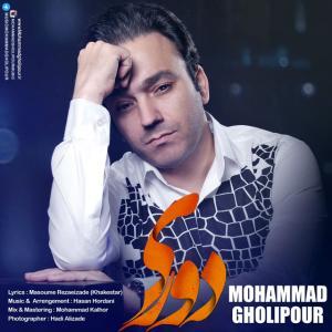 Mohammad Gholipour – Douri