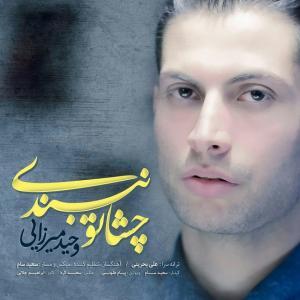 Vahid Mirzaei – Cheshato Nabandi