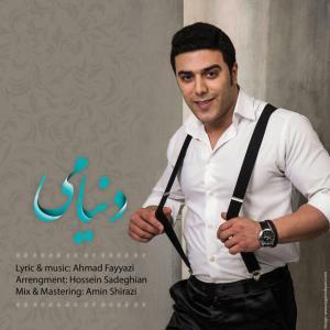 دانلود آهنگ محمد فیاضی دنیا می