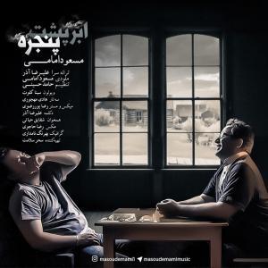 Masoud Emami – Abre Poshte Panjereh