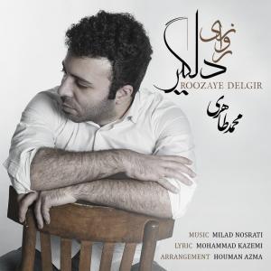 Mohammad Taheri – Roozaye Delgir