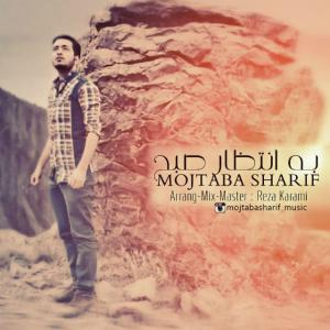 Mojtaba Sharif – Be Entezare Sobh