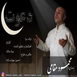 Mahmood Maghami – Davat