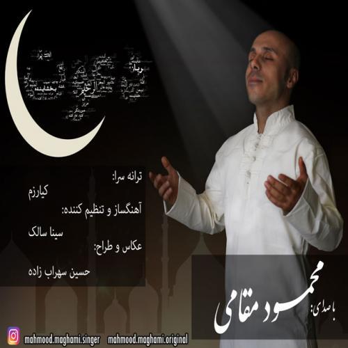 دانلود آهنگ محمد مقامی دعوت