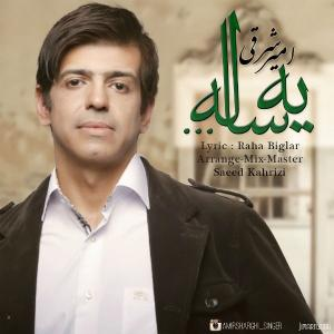 Amir Sharghi – Ye Sale