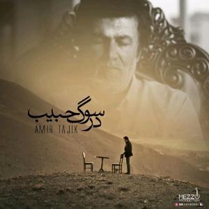 Amir Tajik – Dar Soog Habib