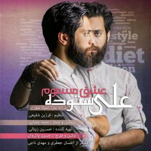 Ali Sotoodeh – Eshghe Masmoom