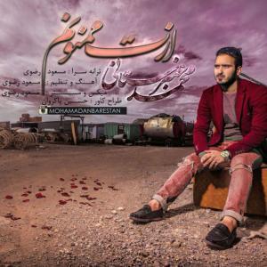 Mohammad Anbarestani – Azat Maoonam