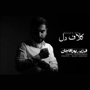 Farzin Pouraghajan – Kalafe Del