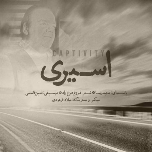 دانلود آهنگ مجید رضا  اسیری