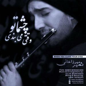 Samir Mirzakhani – Vaghti Cheshmato Mibandi