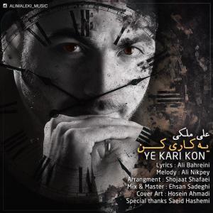 Ali Maleki – Ye Kari Kon