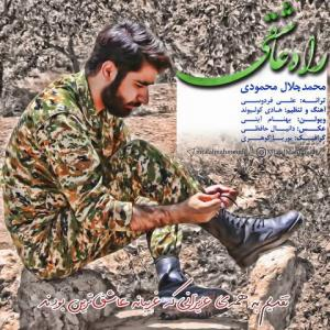 Mohammad Jalal Mahmoudi – Rahe Asheghi