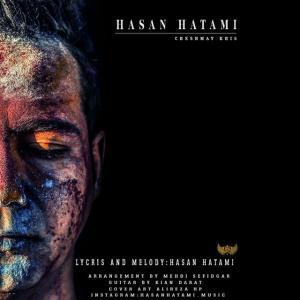 Hassan Hatami – Cheshmaye Khis