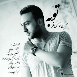 Hossein Ghasemifar – Tobeh