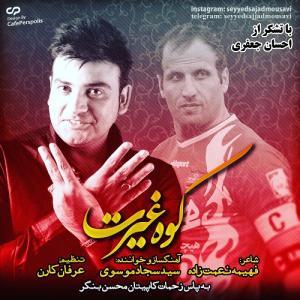 Sajjad Mousavi – Koohe Gheyrat