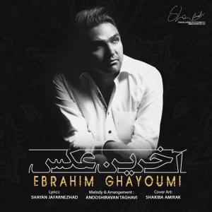 Ebrahim Ghayoumi – Akharin Aks