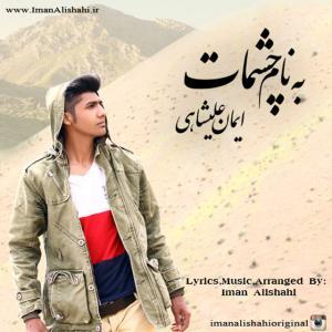 Iman Alishahi – Be Name Cheshmat