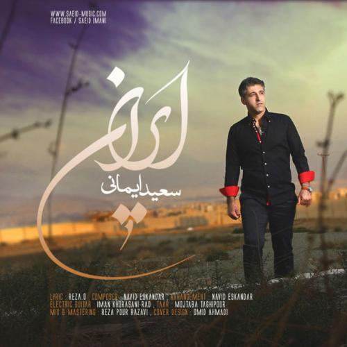 دانلود آهنگ سعید ایمانی ایران