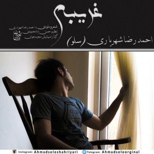 دانلود آهنگ احمد سلو غریبه