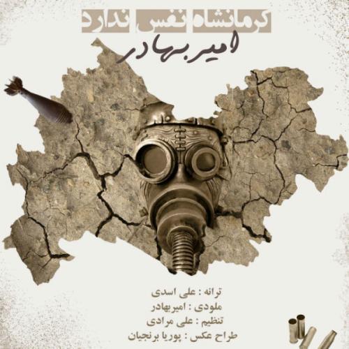 دانلود آهنگ امیر بهادر  کرمانشاه نفس ندارد