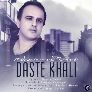 Mohammad Rezaei – Daste Khali