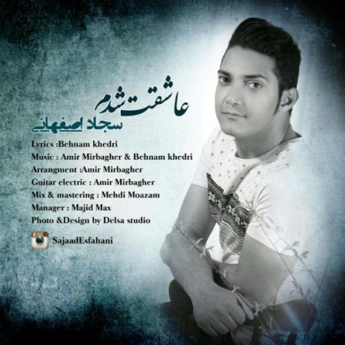 دانلود آهنگ سجاد اصفهانی  عاشقت شدم