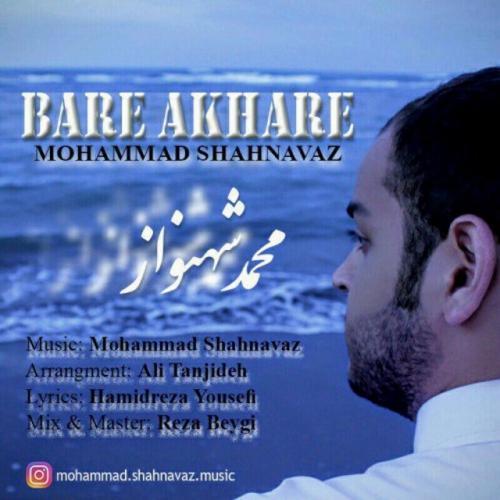 دانلود آهنگ محمد شهنواز بار آخره