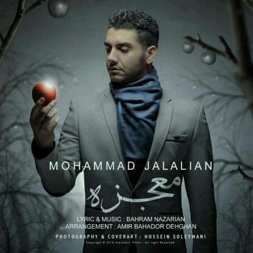 دانلود آهنگ  محمد جلیلیان  معجزه