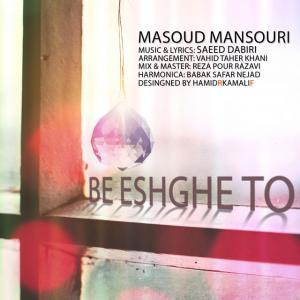 Masoud Mansouri – Be Eshghe To