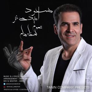 Masoud Omidifar – Tamome Lahzeham