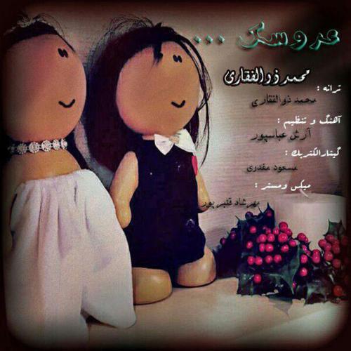 دانلود آهنگ  محمد ذوالفقاری عروسک