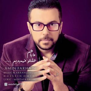 Amin Farhadi – Ma Ba Ham Eshgho Fahmidim