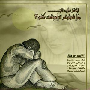 Afshar Melody – Chera Nemitoonam Faramoshet Konam