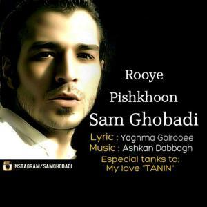Sam Ghobadi – Roye Pishkhon
