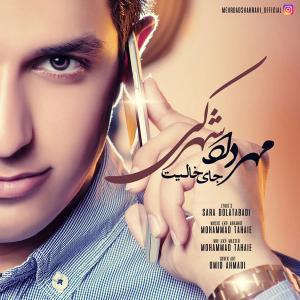 Mehrdad Shahraki – Jaye Khalit