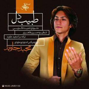 Majid Javid – Tabib Del