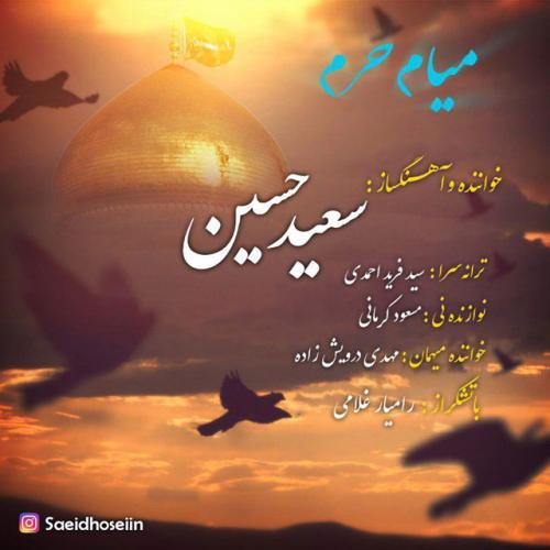 دانلود آهنگ سعید حسینی میام حرم