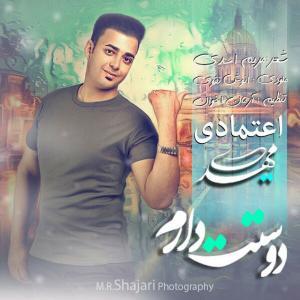Mehdi Etemadi – Dooset Daram
