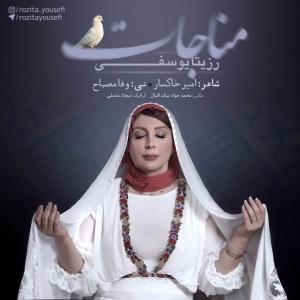 Rozita Yousefi – Monajat