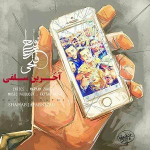 Fattah Fathi – Akharin Selfi