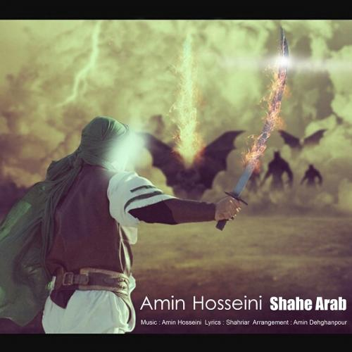 دانلود آهنگ امین حسینی  شاه عرب
