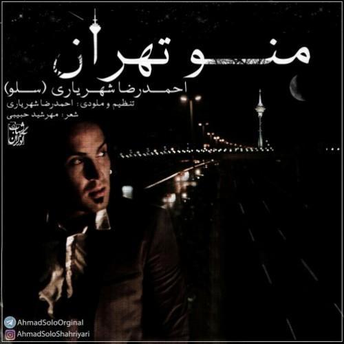 دانلود آهنگ  احمد سلو  من و تهران