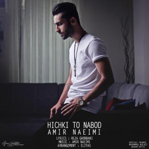 Amir Naeimi – Hichki To Nabod