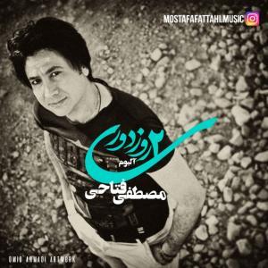 Mostafa Fattahi – 2 Roz Dori