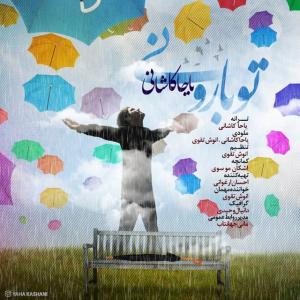 Yaha Kashani – To Barooni