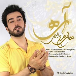 Hadi Farajolahi – Are
